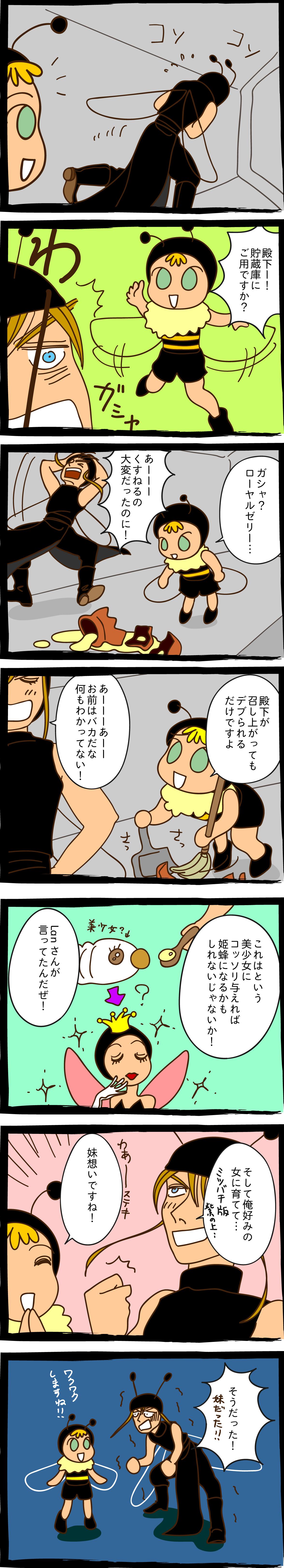みつばち漫画みつばちさん:2. 理想の姫君