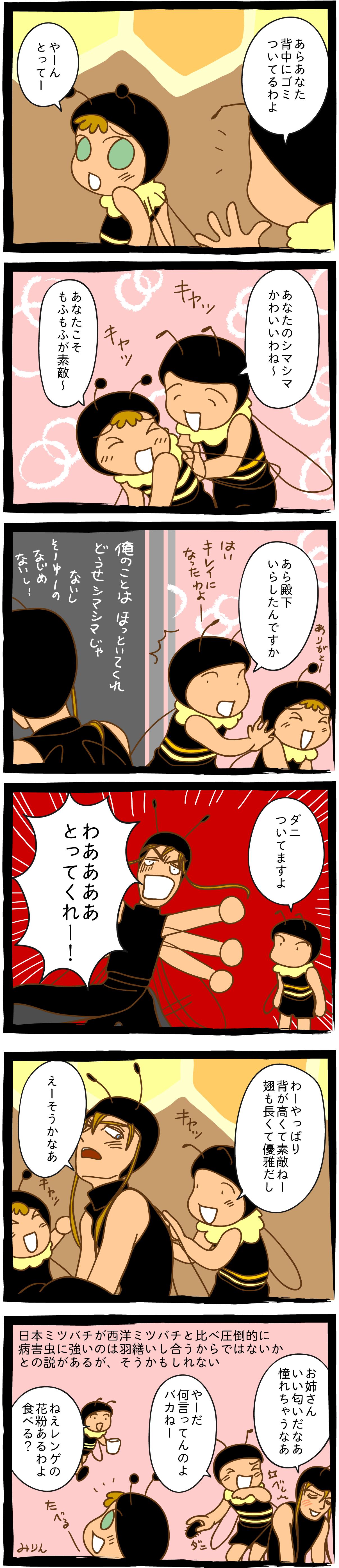 みつばち漫画みつばちさん:14. 仲良しミツバチ女子校