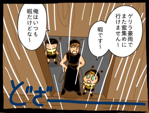 みつばち漫画みつばちさん:12. 雨の特訓