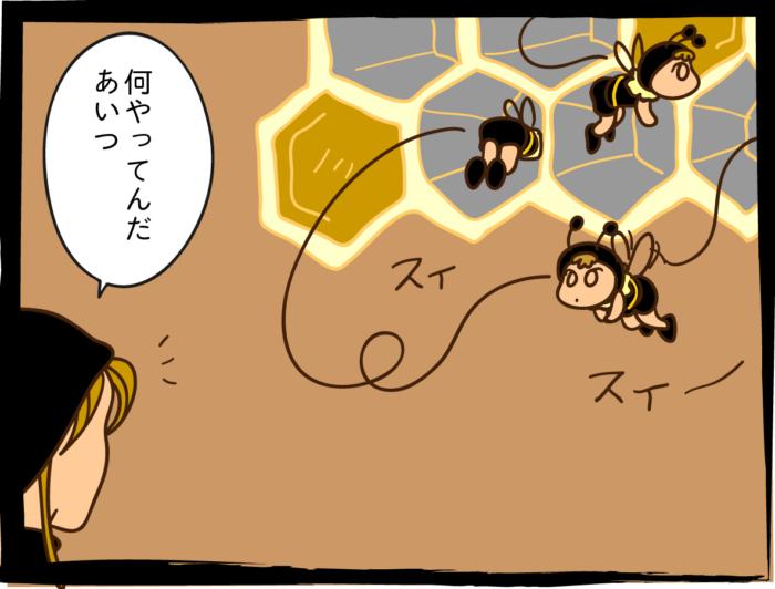 みつばち漫画みつばちさん:7. 飛行テクニック