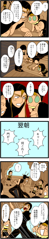 119. 晩秋の防衛戦(9)