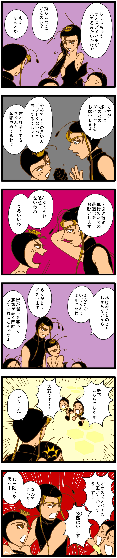 123. 晩秋の防衛戦(13)アイキャッチ