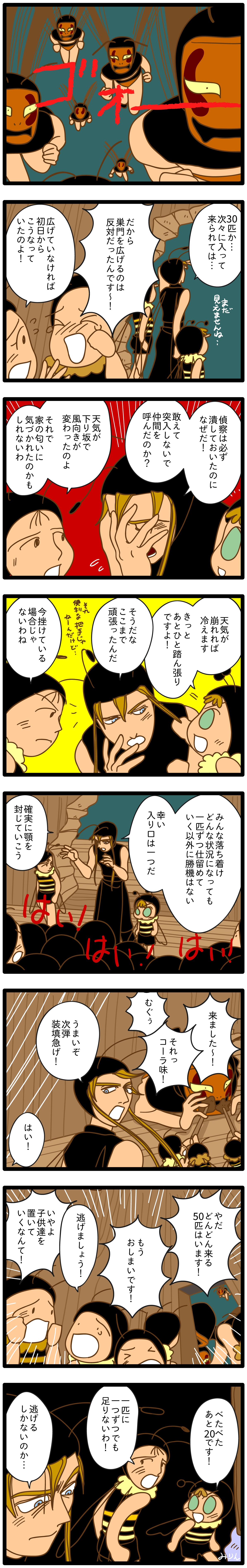 124. 晩秋の防衛戦(14)