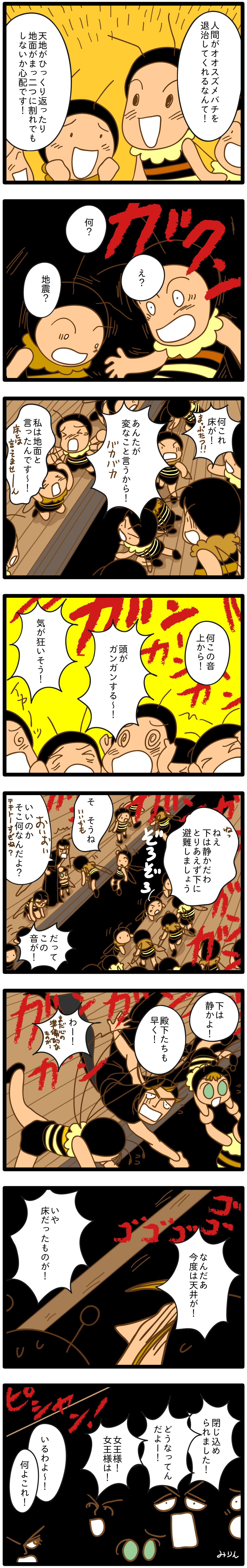 126. 晩秋の防衛戦(16)