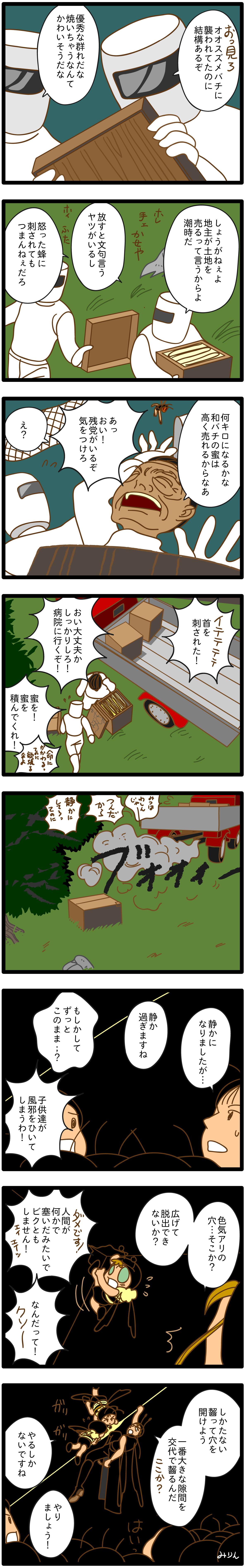127. 晩秋の防衛戦(17)