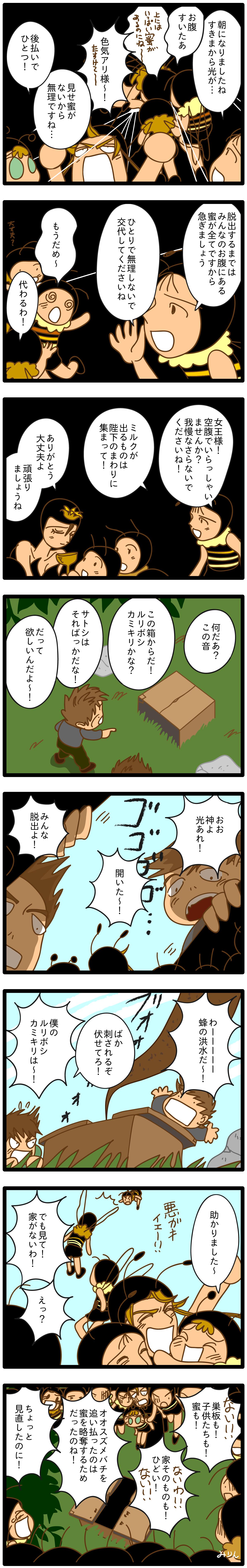 128. 晩秋の防衛戦(18)