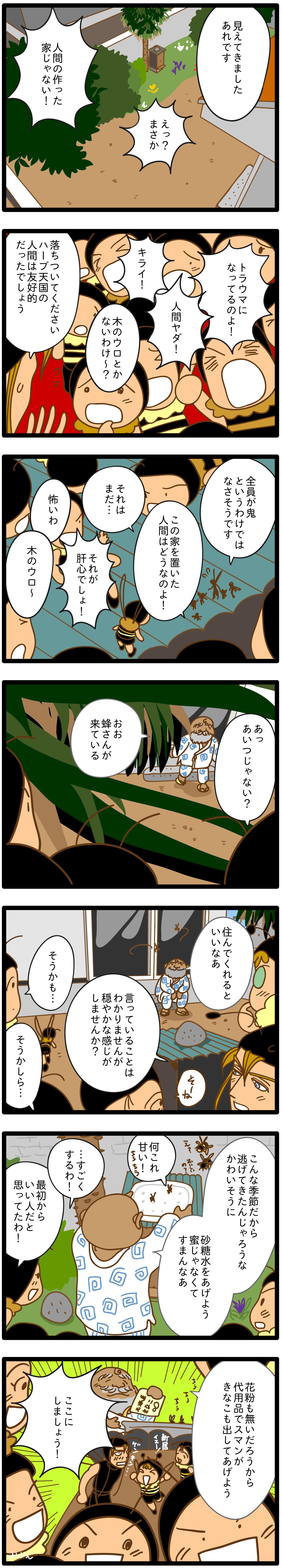 130. 晩秋の防衛戦(20)