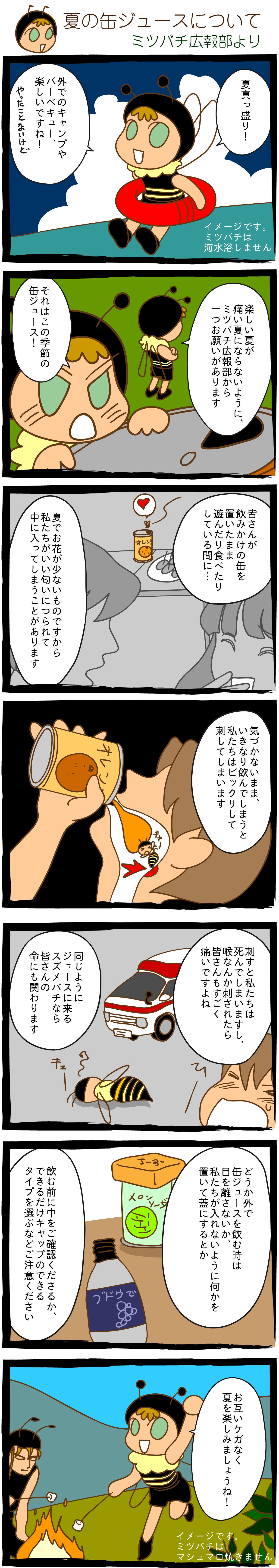 夏の缶ジュースについて(みつばち漫画)