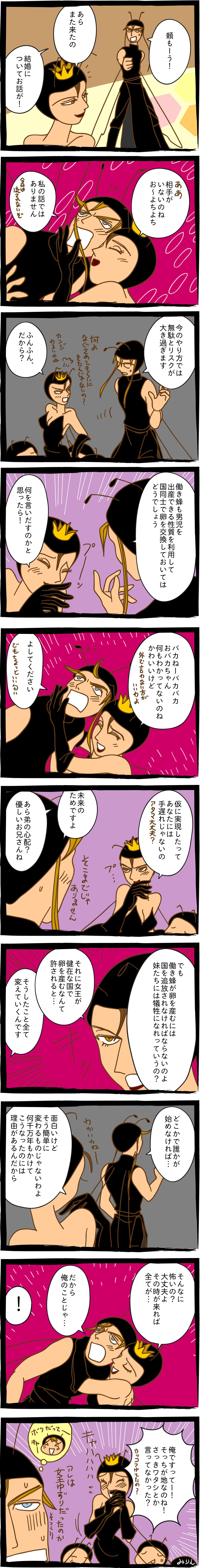 みつばち漫画みつばちさん:51. ああっ女王様っ!(2)