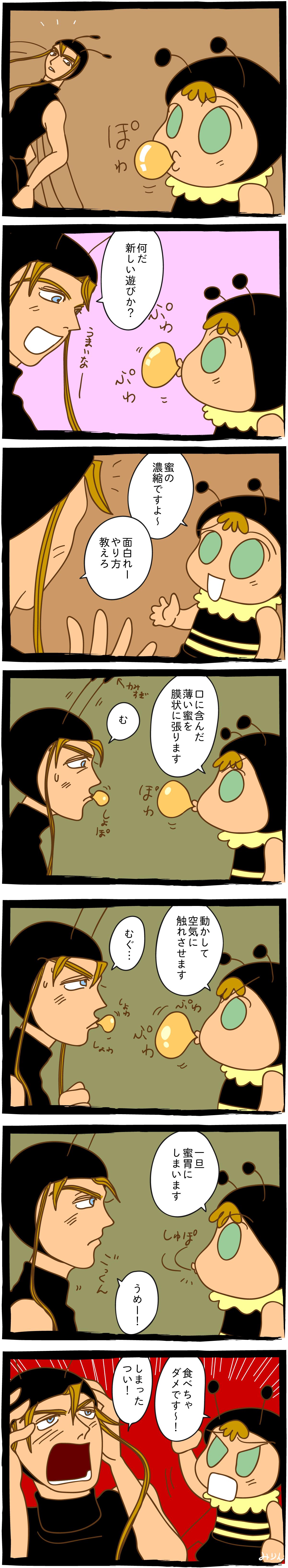 みつばち漫画みつばちさん:59. 蜜濃縮