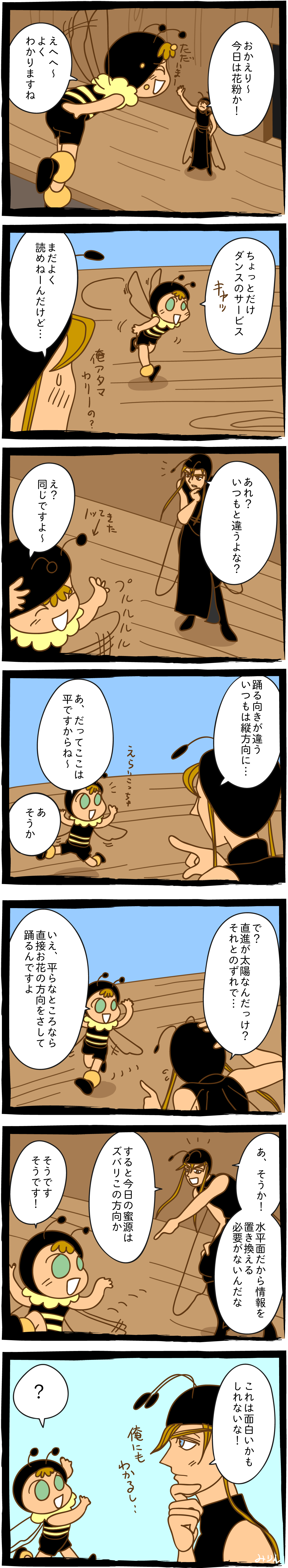 みつばち漫画みつばちさん:青空ダンス