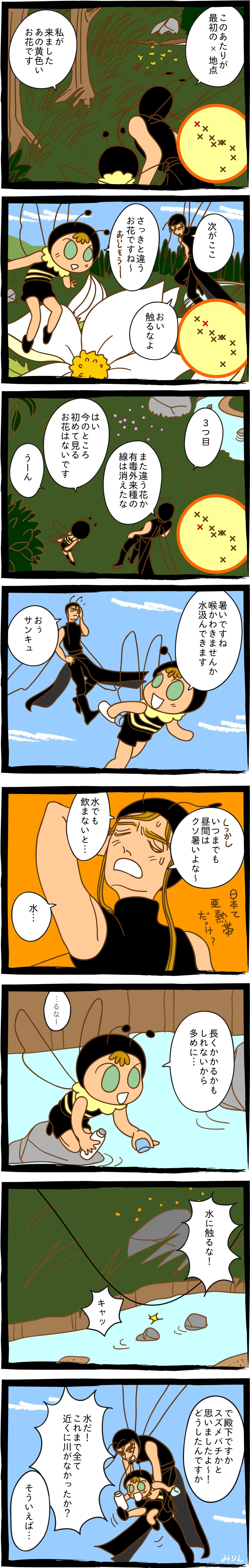 みつばち漫画みつばちさん:72. 線