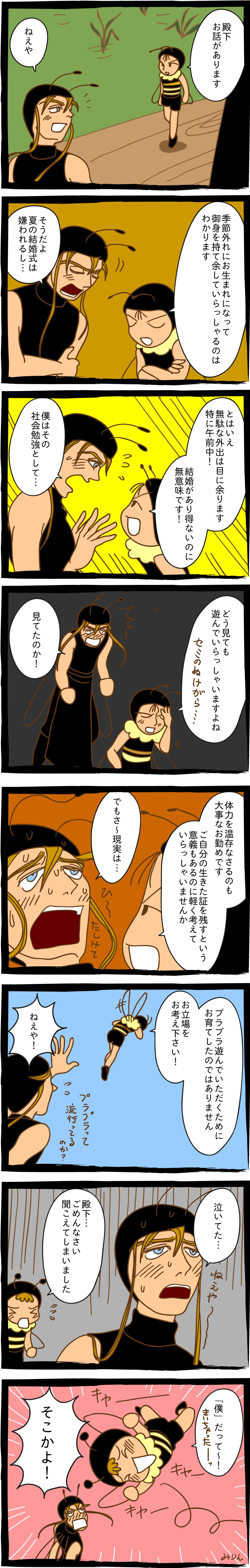 みつばち漫画みつばちさん:27. お小言