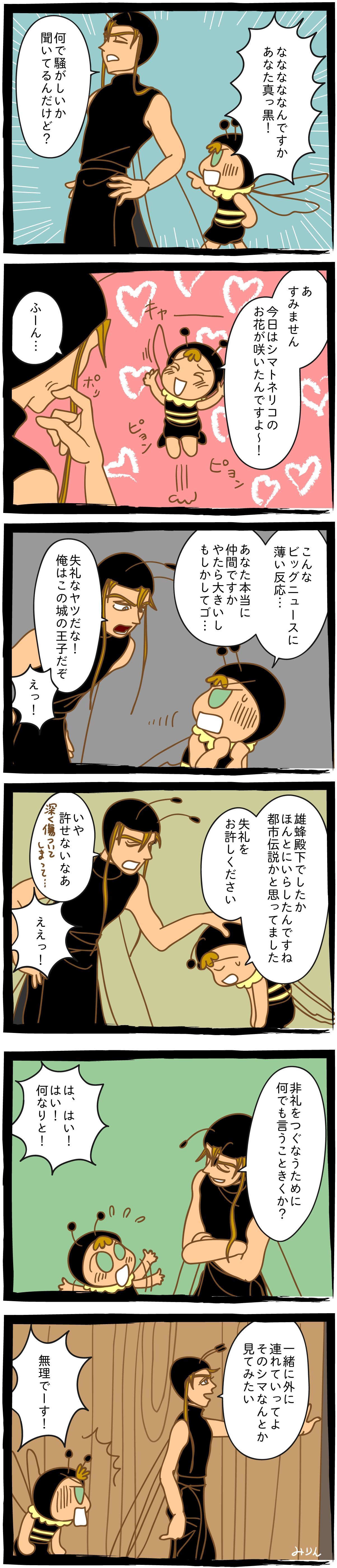 みつばち漫画みつばちさん:85. あの頃(2)