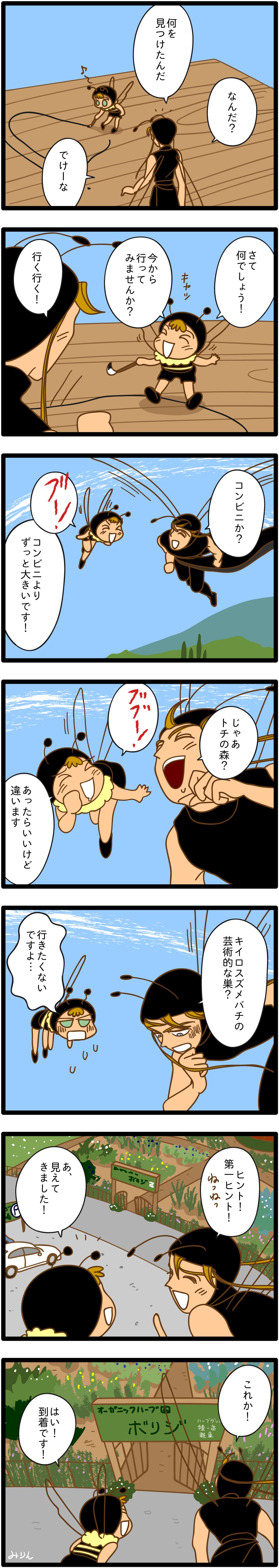 103. ハーブ天国(1)