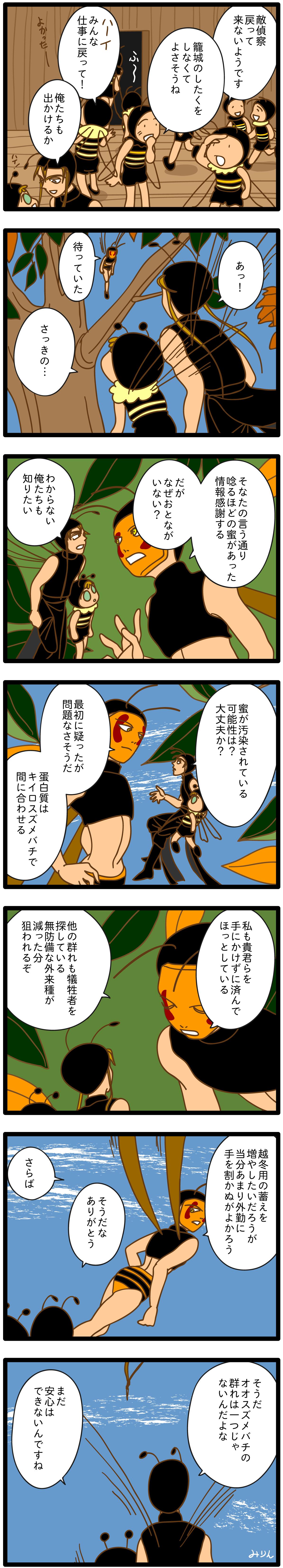 109. 前哨戦(2)