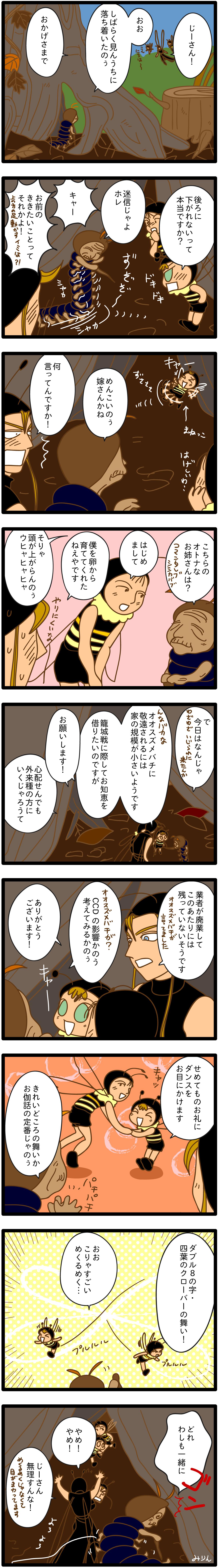 115. 晩秋の防衛戦(5)