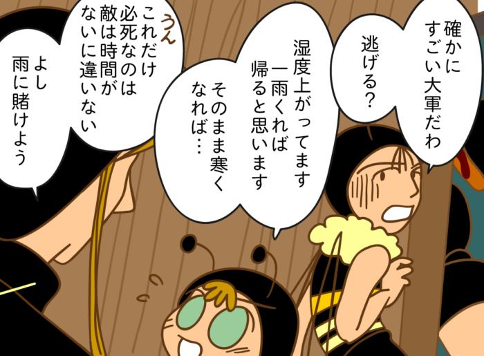 125. 晩秋の防衛戦(15)