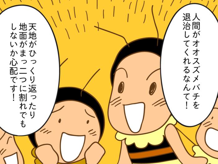 126. 晩秋の防衛戦(16)アイキャッチ