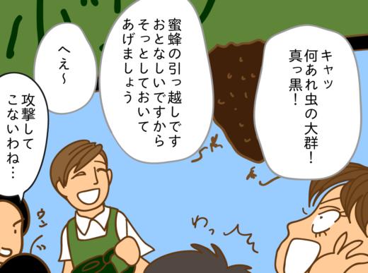 129. 晩秋の防衛戦(19)アイキャッチ