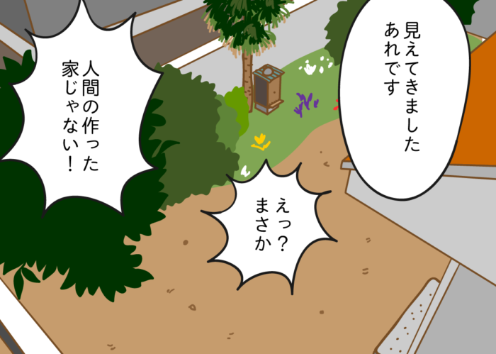 130. 晩秋の防衛戦(20)アイキャッチ