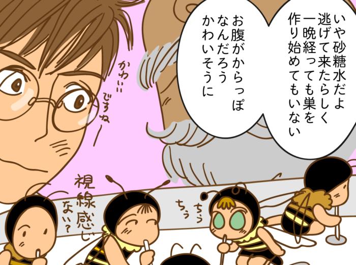 131. 新居にて・アイキャッチ