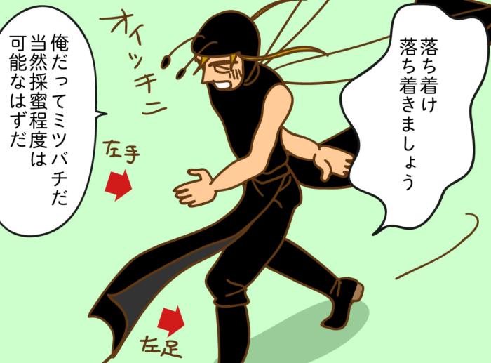 みつばち漫画みつばちさん:34. 魔法の呪文アイキャッチ