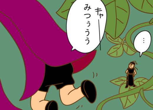みつばち漫画みつばちさん:41. 天職