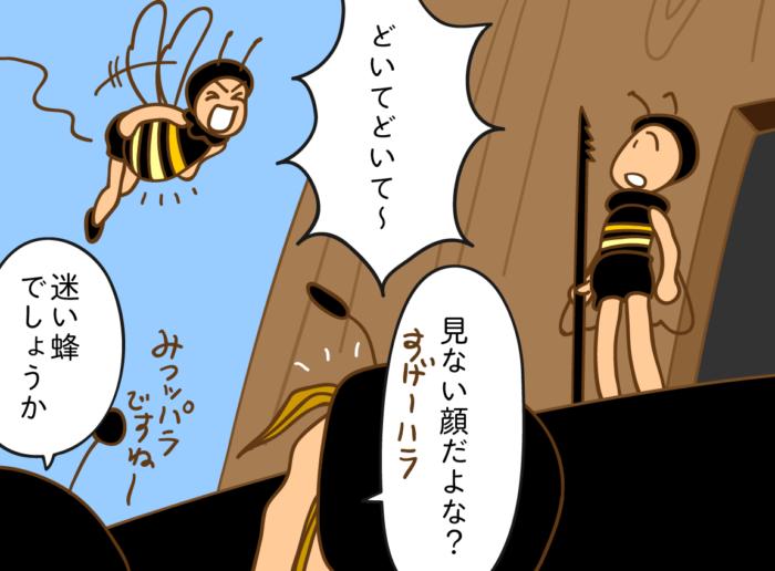 みつばち漫画みつばちさん:50. 強行突破・アイキャッチ