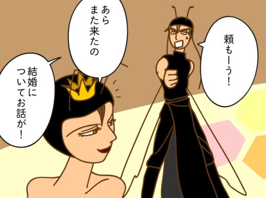 みつばち漫画みつばちさん:ああっ、女王様!2・アイキャッチ