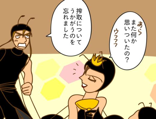 みつばち漫画みつばちさん:52. ああっ女王様っ!(3)・アイキャッチ