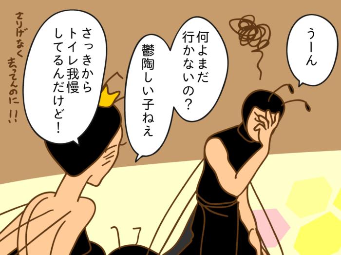 みつばち漫画みつばちさん:53. ああっ女王様っ!(4)・アイキャッチ