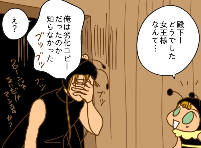 みつばち漫画みつばちさん:55. ああっ女王様っ!(6)・アイキャッチ