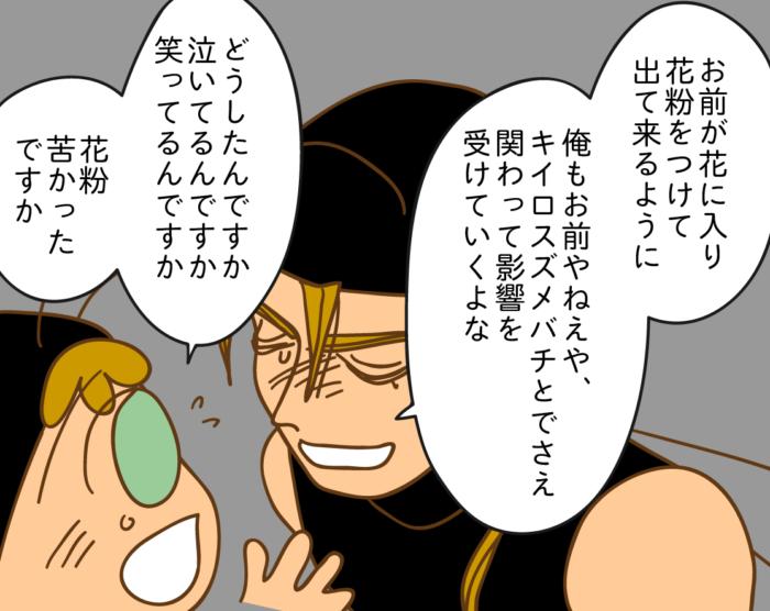 みつばち漫画みつばちさん:56. ああっ女王様っ!(7)・アイキャッチ