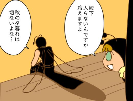 みつばち漫画みつばちさん:58. 夕暮れ・アイキャッチ