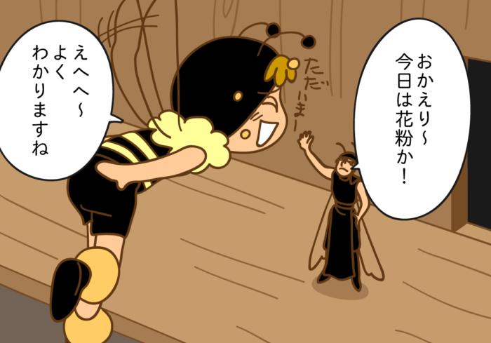 みつばち漫画みつばちさん:青空ダンス・アイキャッチ