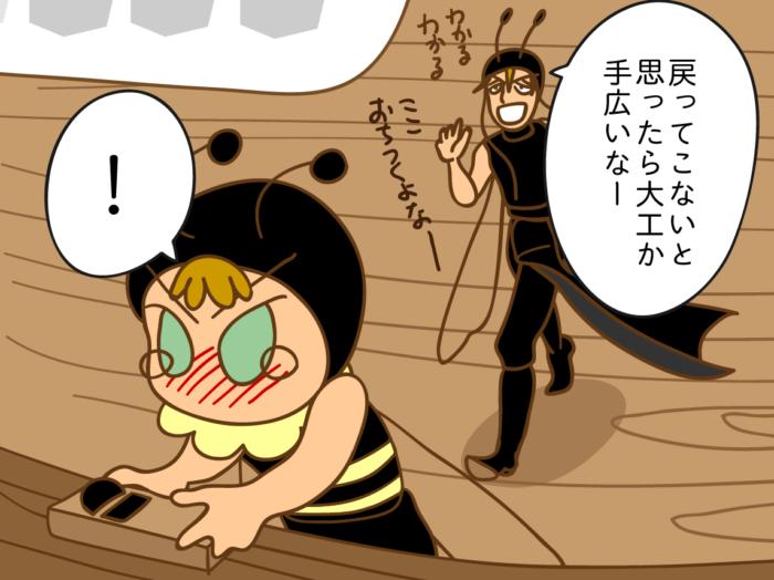 みつばち漫画みつばちさん:68. かんながけ・アイキャッチ