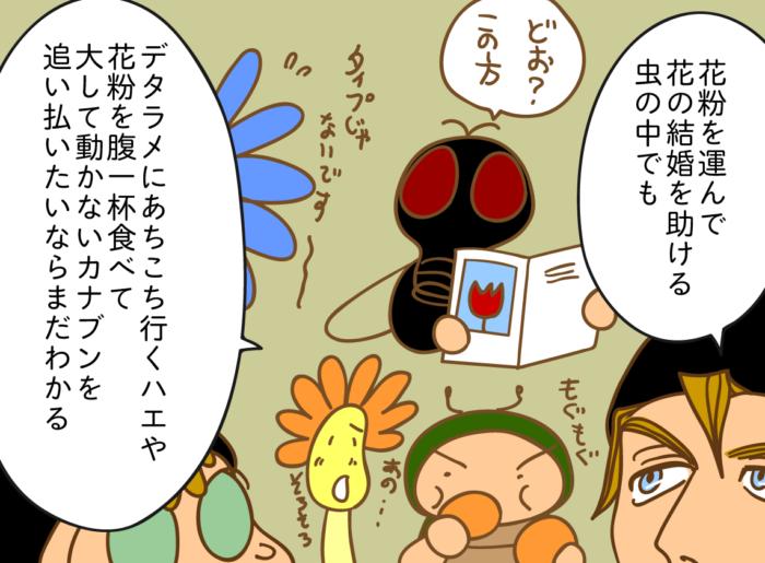 みつばち漫画みつばちさん:69. 毒の花・アイキャッチ