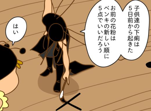 みつばち漫画みつばちさん:71. 目・アイキャッチ