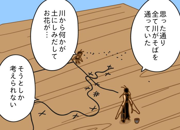 みつばち漫画みつばちさん:73. A river runs through it・アイキャッチ