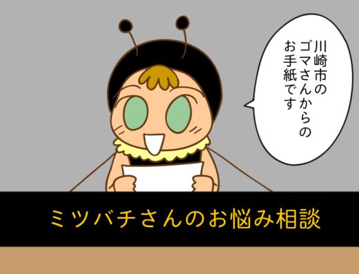 みつばち漫画みつばちさん:お悩み相談3・アイキャッチ