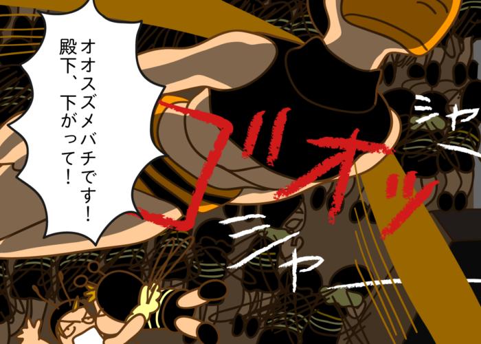 108. 前哨戦(1)アイキャッチ