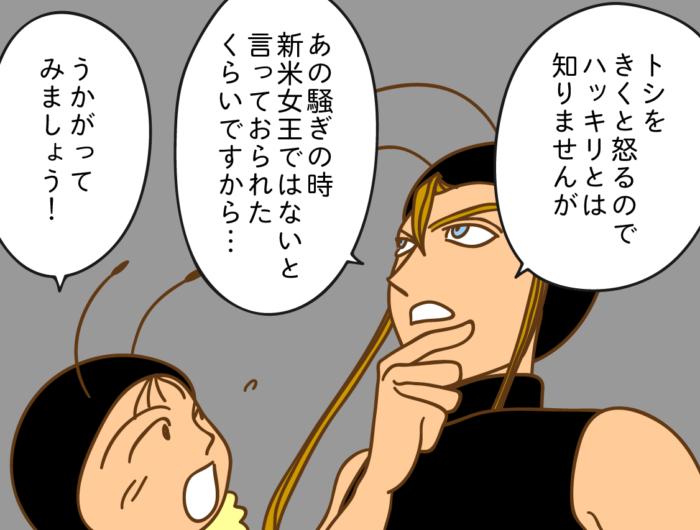113. 晩秋の防衛戦(3)