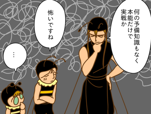 114. 晩秋の防衛戦(4)アイキャッチ