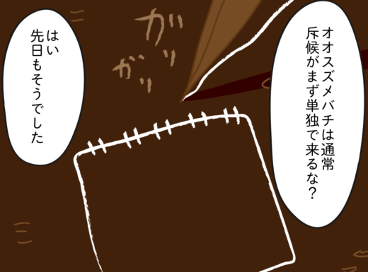 116. 晩秋の防衛戦(6)アイキャッチ
