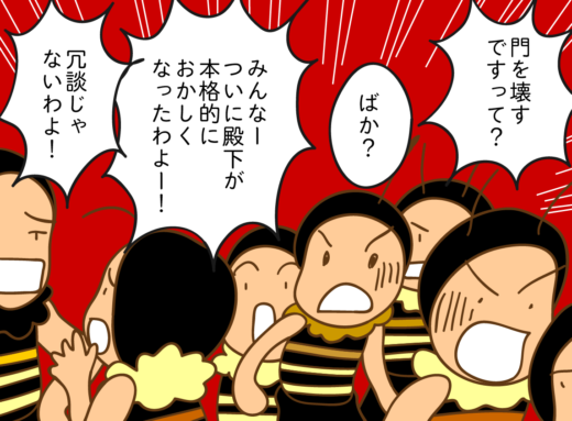 117. 晩秋の防衛戦(7)アイキャッチ