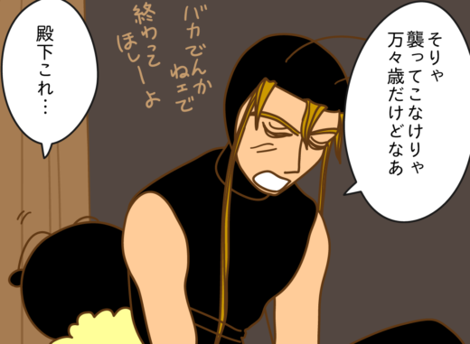 118. 晩秋の防衛戦(8)アイキャッチ