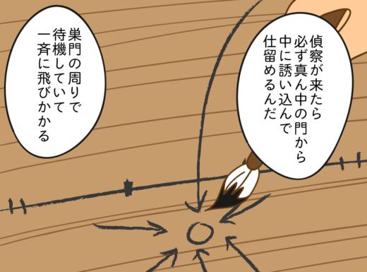 120. 晩秋の防衛戦(10)アイキャッチ