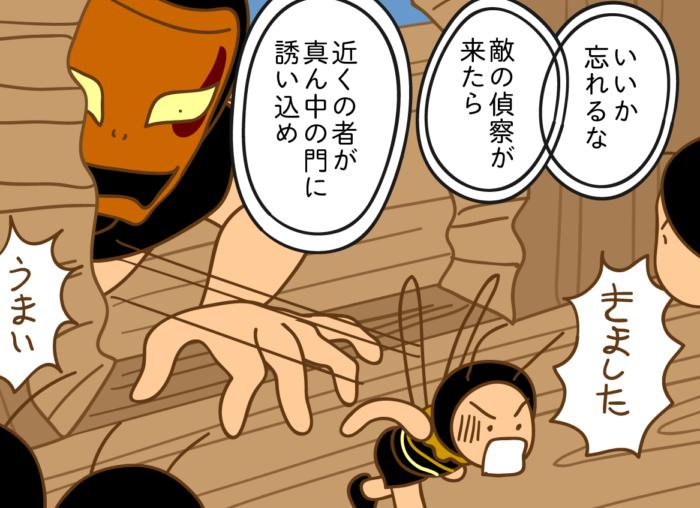 121. 晩秋の防衛戦(11)アイキャッチ