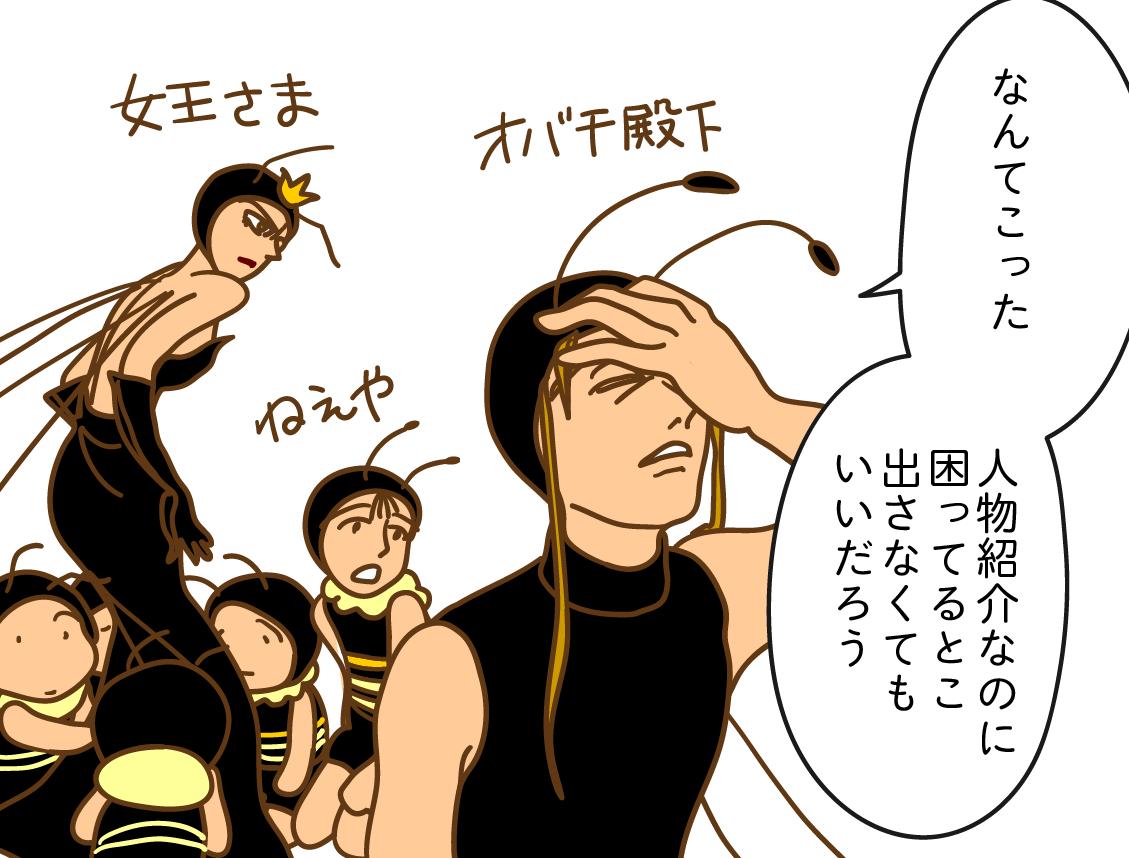 人物紹介5